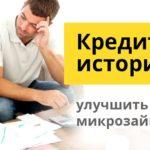 Как улучшить кредитную историю через займ