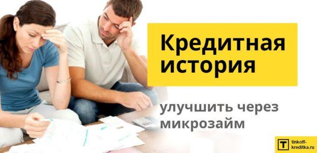 Инструкция как можно улучшить кредитную историю через займ