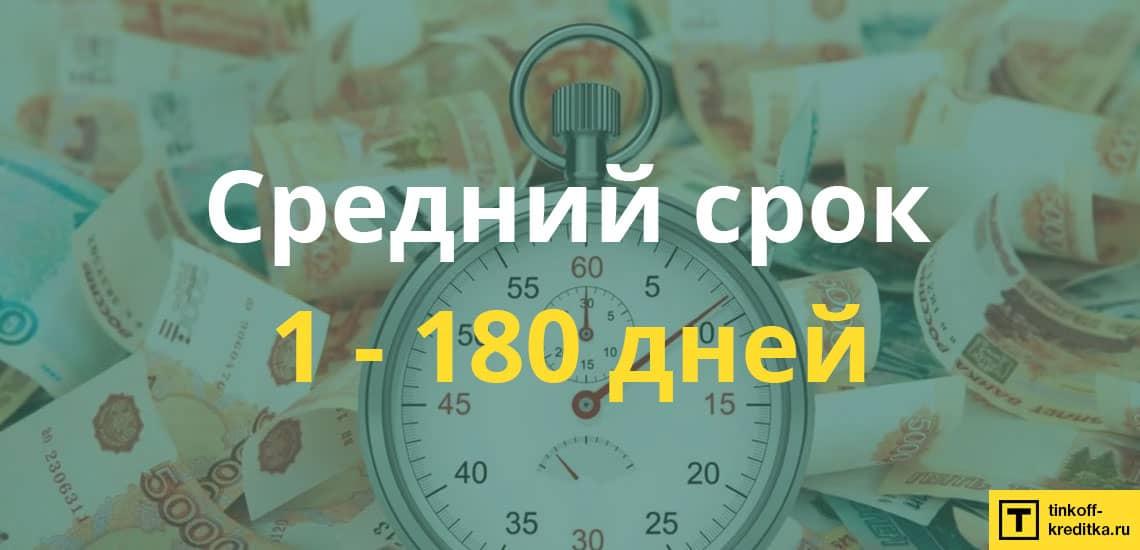 МФО способны выдавать займы на большие сроки: от одного месяца до полугода