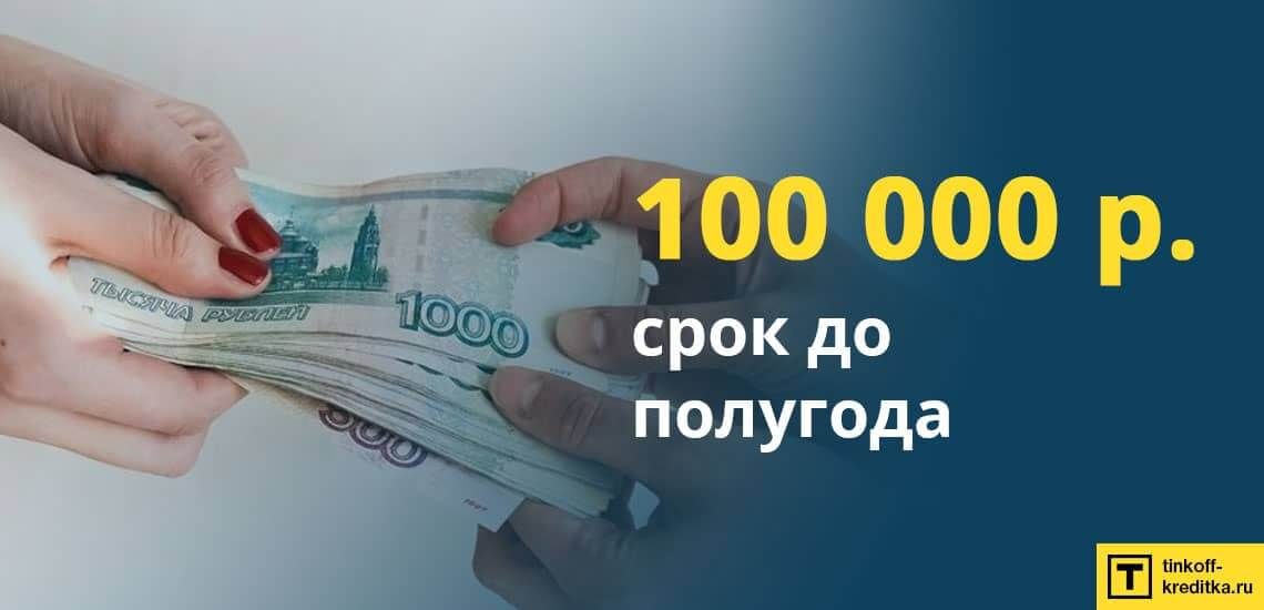 Ключевым преимуществом займа на несколько месяцев является максимальная сумма, которая может быть 100 000 рублей