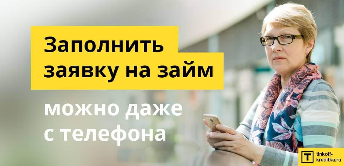 Для подачи заявки не нужно никуда ходить, можно заполнить анкету даже с мобильного телефона
