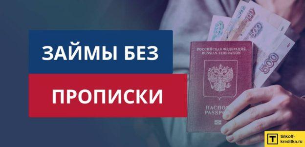 2 способа как получить займ без прописки (регистрации) в паспорте