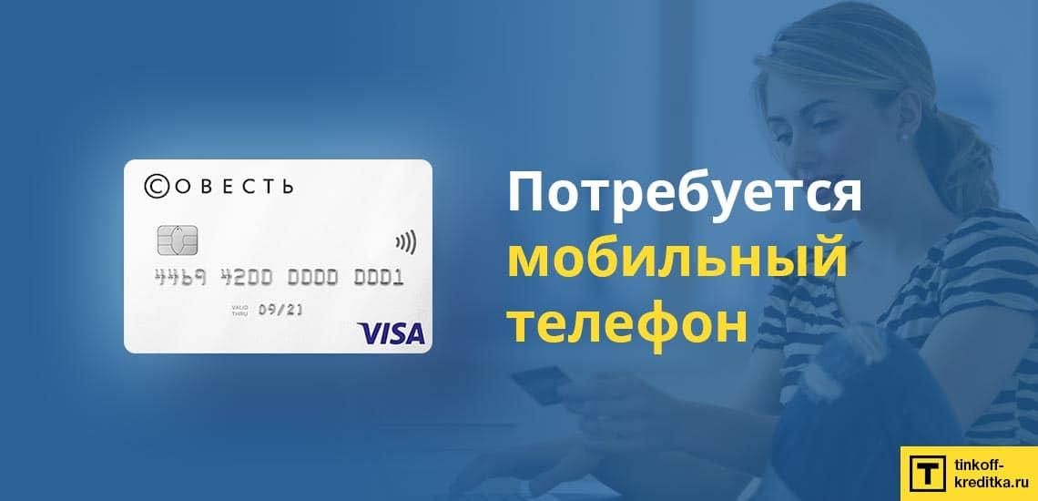 Активация Совести потребует мобильного телефона, который был указан при заказе карты