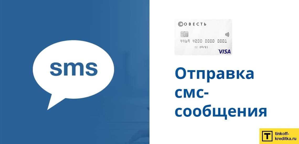 Активация кредитки Совесть через смс-сообщение с номером карты на номер 5125
