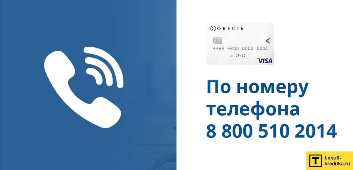 Активация кредитки Совесть через горячую линию КИВИ-Банка по номеру 88005102014