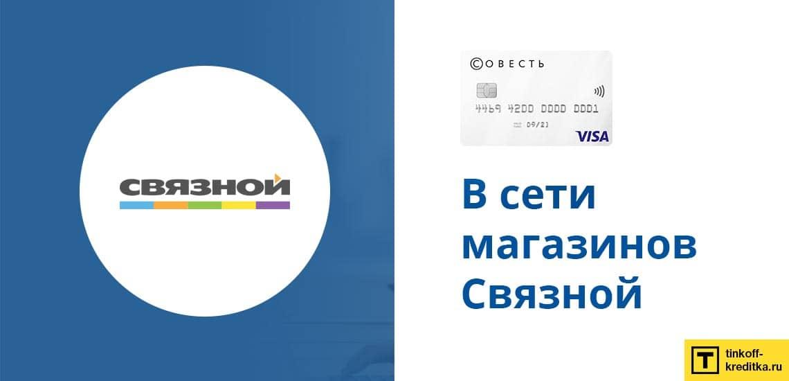 Активация кредитки Совесть через специалиста салона связи Связной