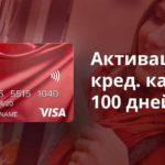 Как активировать кредитную карту 100 дней без процентов