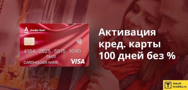 Как активировать кредитную карту 100 дней без процентов от Альфа-Банка