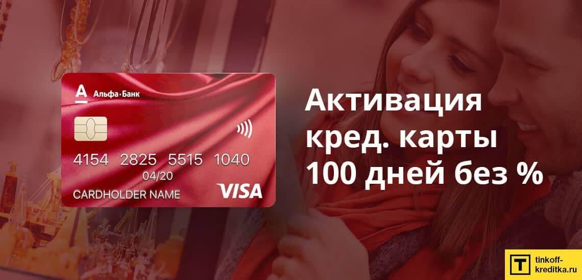 сделать кредитную карту 100 дней
