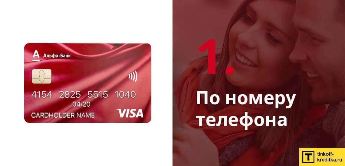 Активация кредитки 100 дней без % Alfa Bank по телефону горячей линии 8 800 200-00-00