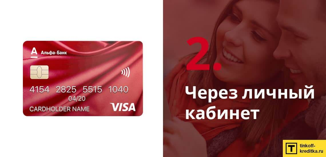 Активация кредитки 100 дней без % Alfa Bank в личном кабинете через Интернет-банкинг