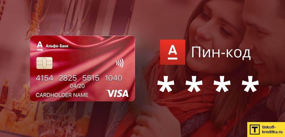 PIN_код от карточки 100 дней без процентов - необходимый шифр для кредитки