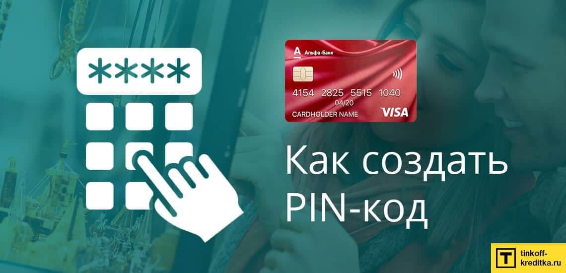 Создание PIN-кода для карточки 100 дней без процентов