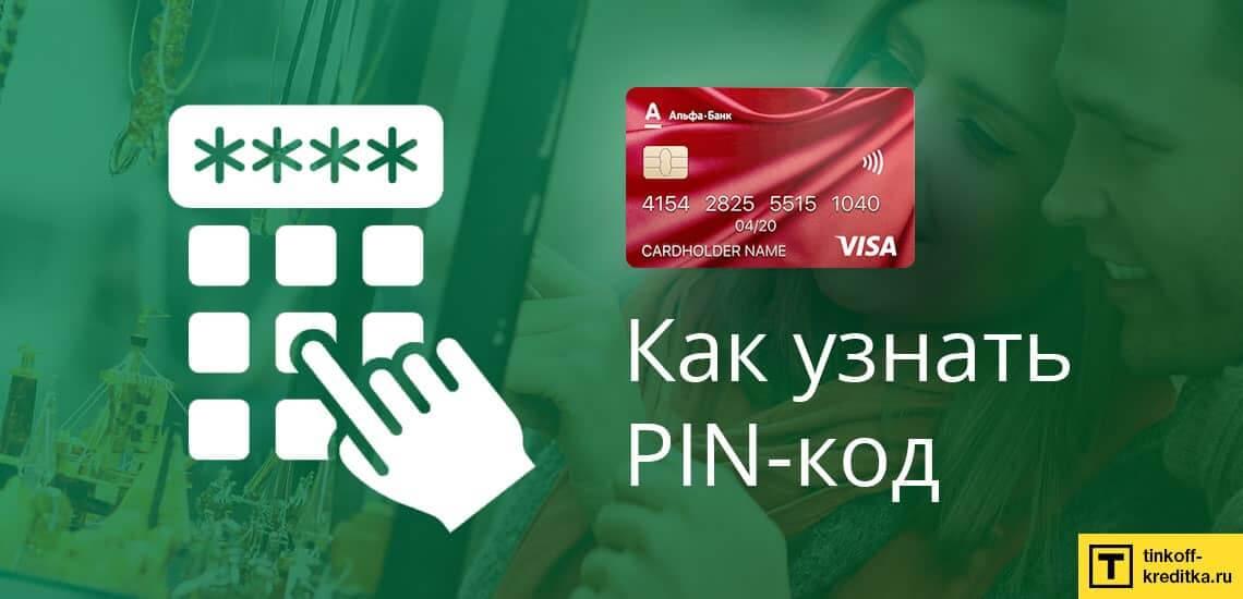 Как выяснить PIN-код карточки 100 дней без процентов