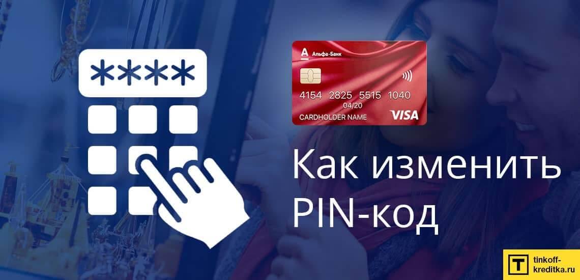 Изменение  PIN-кода от карточки 100 дней без процентов