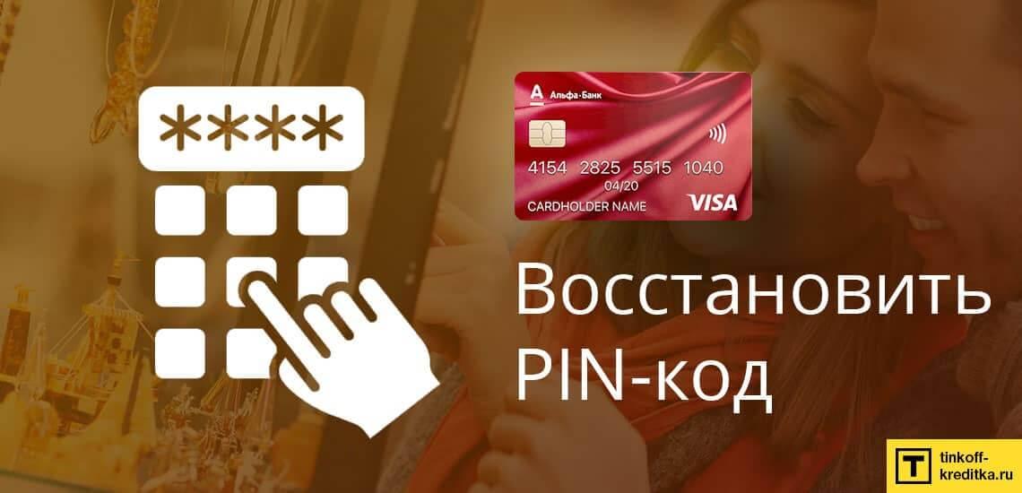 Восстановление PIN-кода от карточки 100 дней без процентов