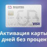 Как активировать кредитную карту 120 дней без процентов УБРиР
