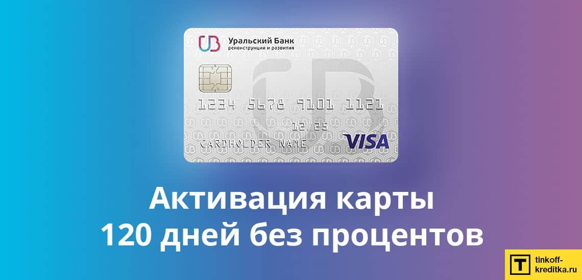 Активировать кредитную карту 120 дней без процентов УБРиР + PIN