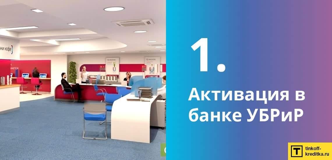 Активация кредитки 120 дней без процентов УБРиР в отделении Уральского Банка Реконструкции и Развития