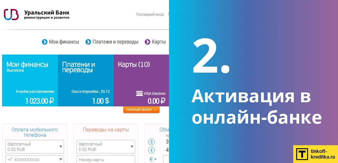 Активация кредитки 120 дней без процентов УБРиР на сайте через онлайн-банк