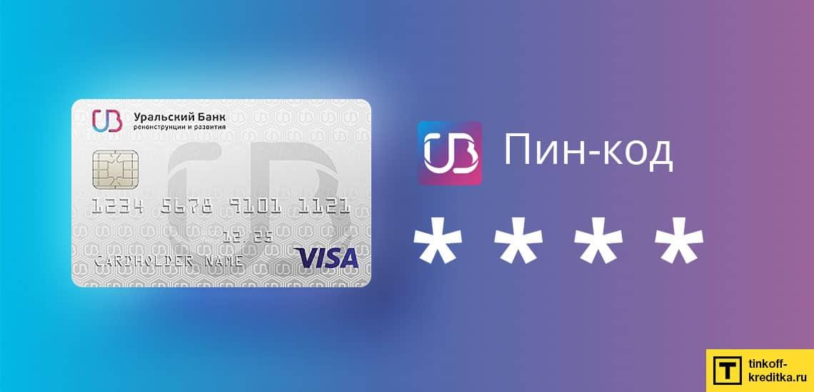 Все о PIN-коде карточки 120 дней без процентов УБРиР