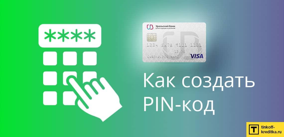 Создание PIN-кода от карточки 120 дней без процентов УБРиР