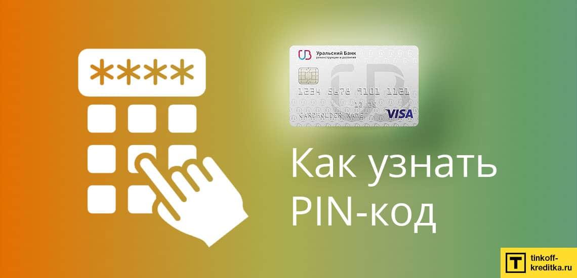 Узнать PIN-код от карточки 120 дней без процентов УБРиР