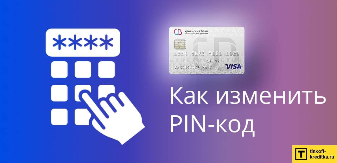 Изменение PIN-кода от карточки 120 дней без процентов УБРиР