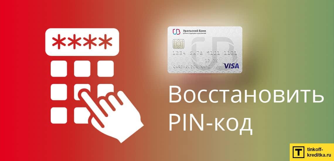 Восстановление PIN-кода от карточки 120 дней без процентов УБРиР