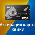 Как активировать кредитную карту Квику