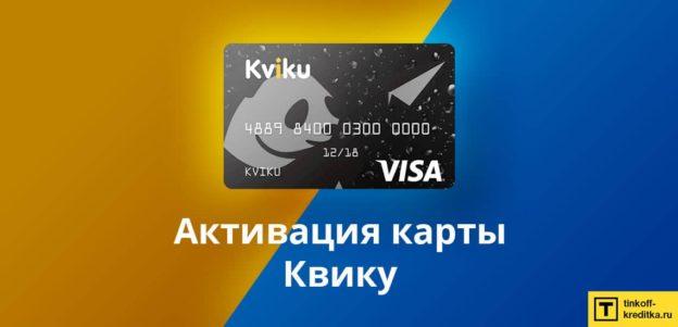 Активировать виртуальную кредитную карту Квику и получить реквизиты