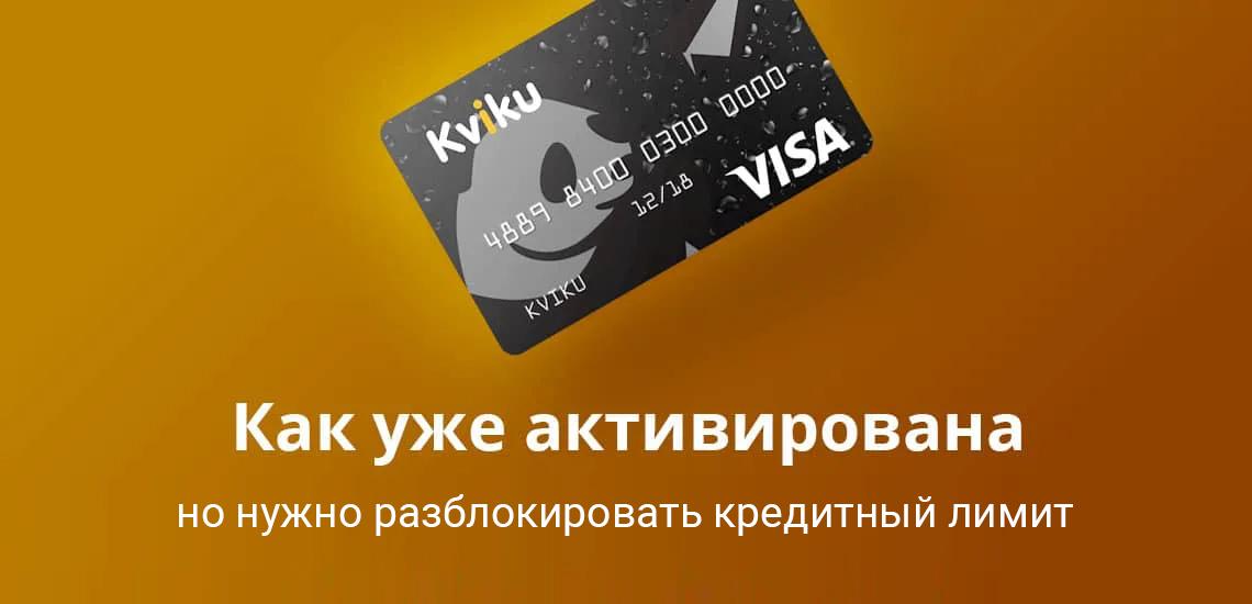 Активировать кредитку Kviku не нужно, активации подлежит только кредитный лимит