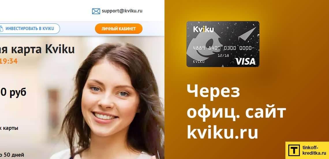 Активировать кредитный лимит можно на официальном сайте Kviku через личный кабинет