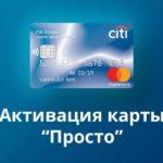 Как активировать кредитную карту Просто Ситибанка