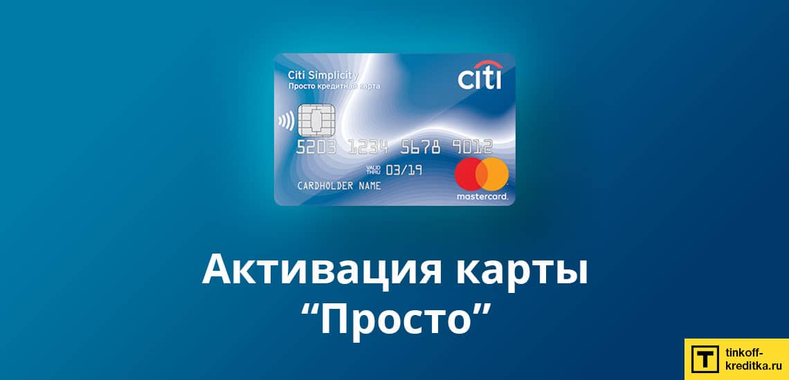 3 способа активировать кредитную карту Просто Ситибанка + PIN-код