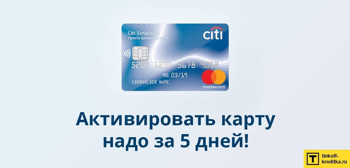 Срок активации составляет 5 дней после получения кредитки на руки