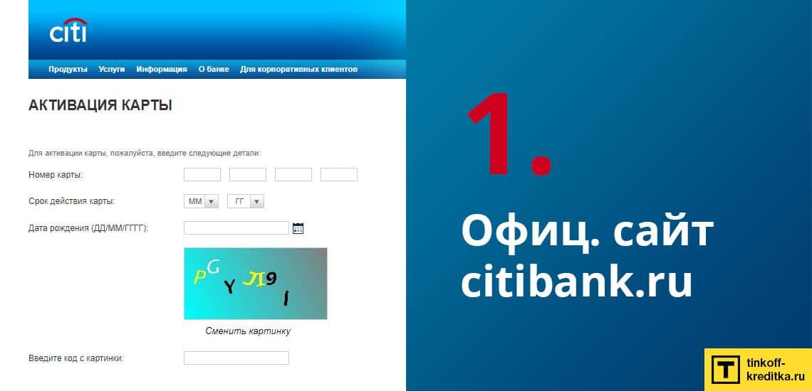 Активировать карту Просто можно на официальном сайте банка Сити