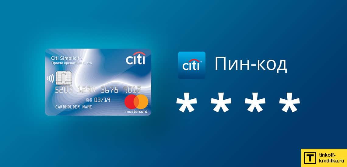 Все о PIN-коде от кредитной карты Просто банка Citibank: как получить, изменить, создать, восстановить