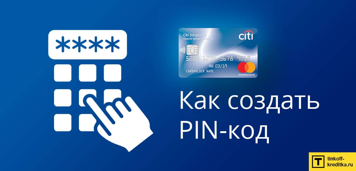 Создание pin-кода для карты Просто Ситибанка