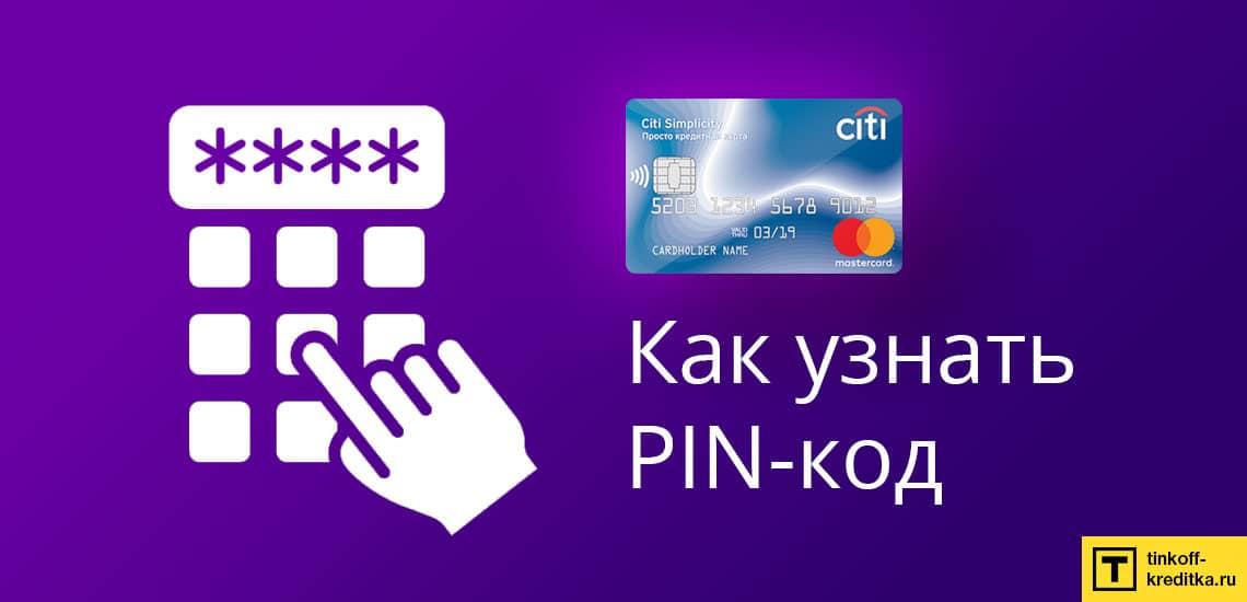 Как узнать pin-код от карты Просто Ситибанка