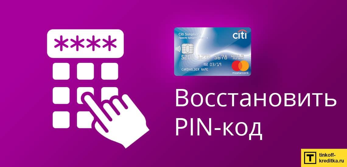 Восстановление pin-кода от карты Просто Ситибанка