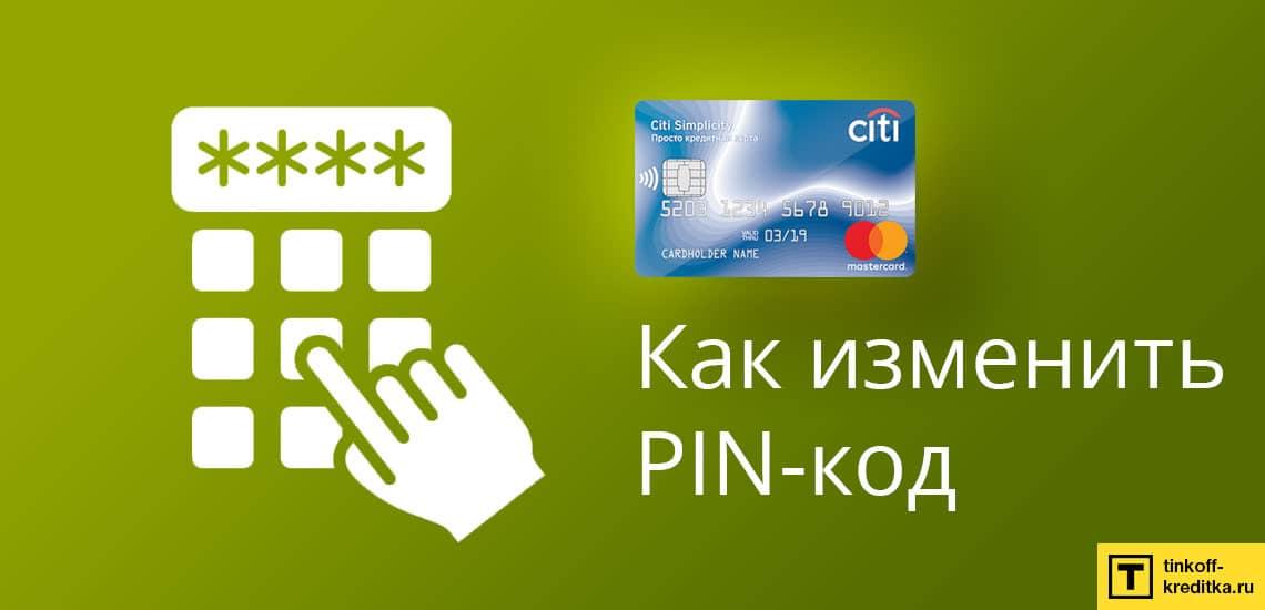 Изменение pin-кода от карты Просто Ситибанка