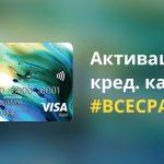Как активировать кредитную карту #ВСЕСРАЗУ