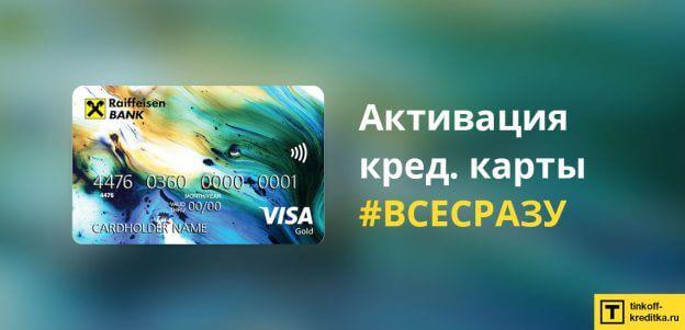 Как активировать кредитную карту #ВСЕСРАЗУ Райффайзен Банк