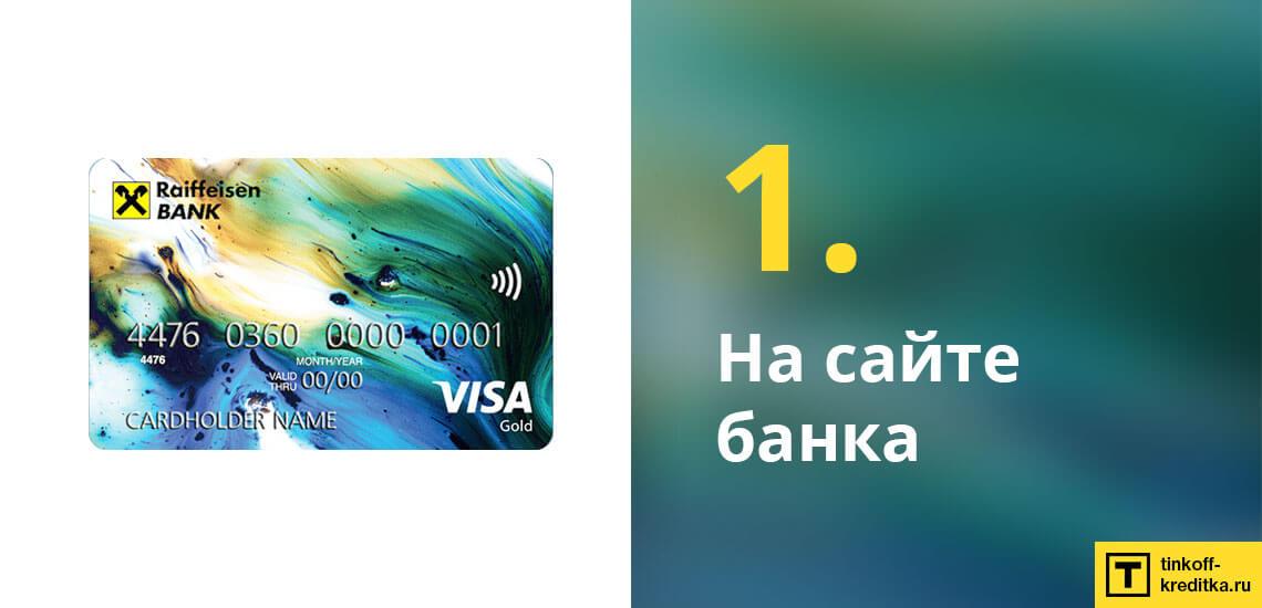 Активация кредитки #ВСЕСРАЗУ через сервис на официальном сайте банка Райффайзен
