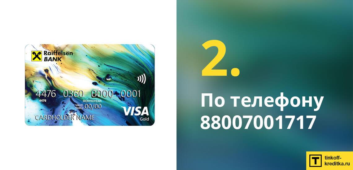 Активация кредитки #ВСЕСРАЗУ по телефону горячей линии банка 8 800 700-17-17