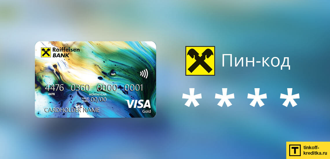 банк райффайзен карты