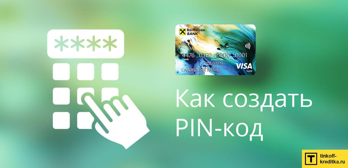 Создание PIN-кода для кредитки ВСЕСРАЗУ от Райффайзен