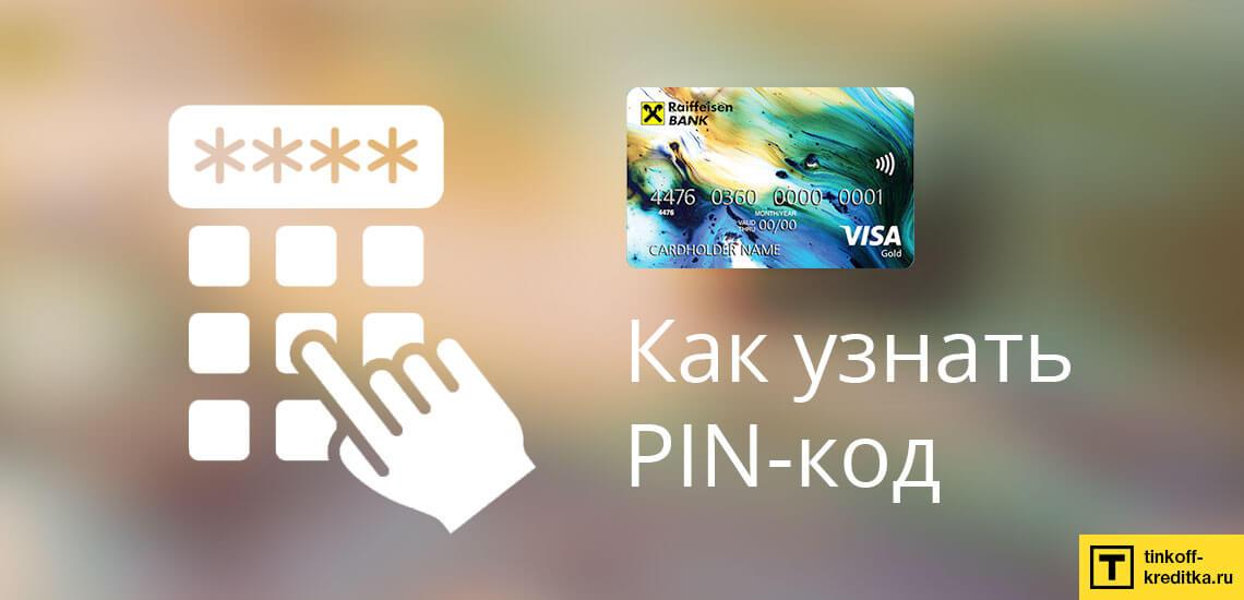 Как узнать PIN-код от кредитки ВСЕСРАЗУ от Райффайзен