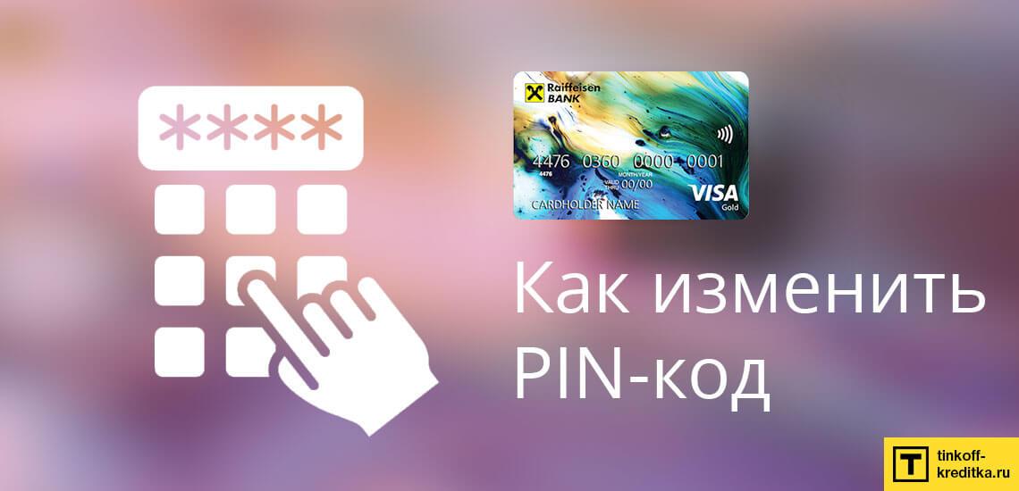 Изменение PIN-кода для кредитки ВСЕСРАЗУ от Райффайзен